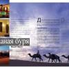3 JOURNALISM DUBAI LUXURY TRAVEL ANDREW FORBES
