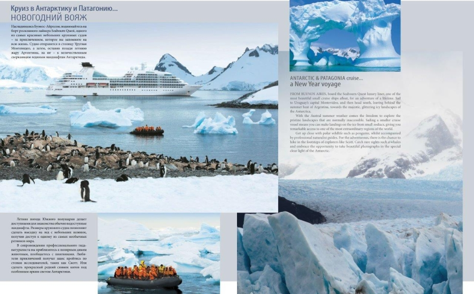 Antarctic & Patagonia cruise...a New Year voyage with Seabourn