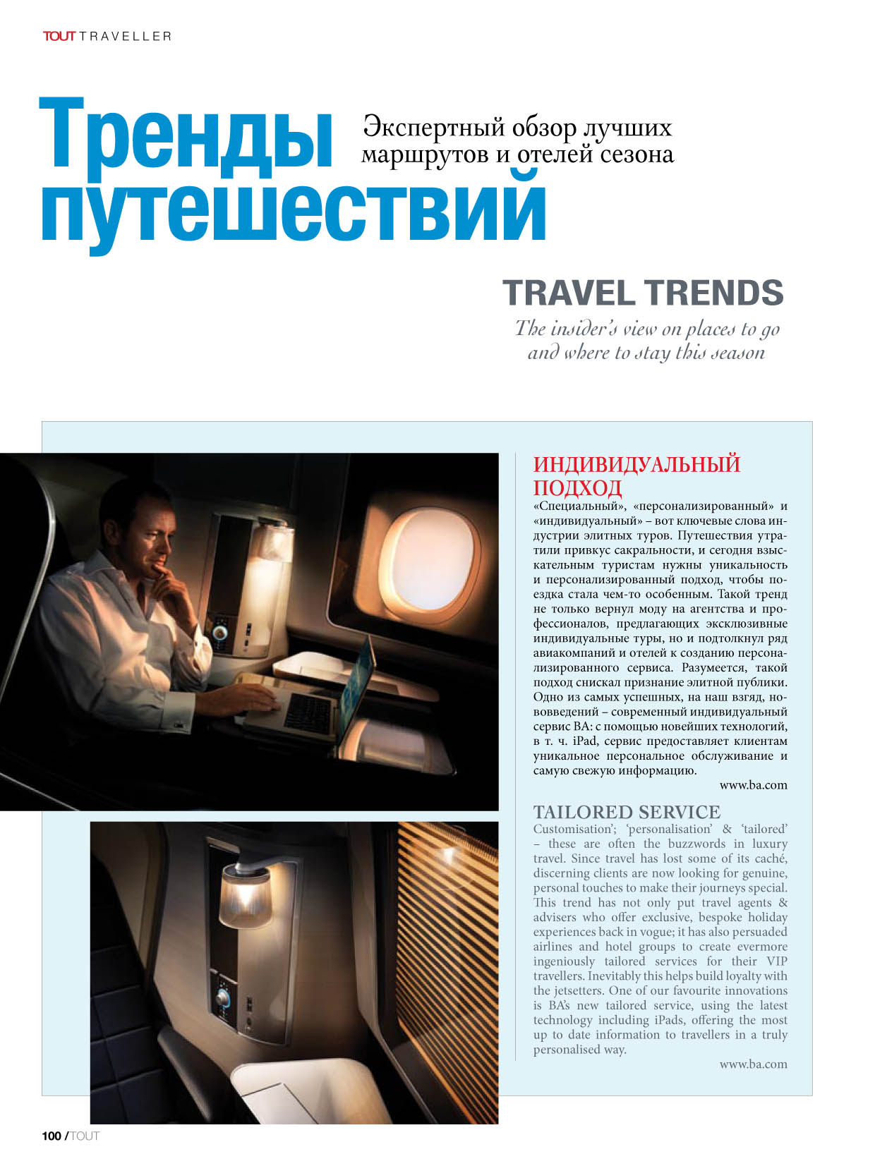 Travel Trends by Andrew Forbes for Tout-magazine.com